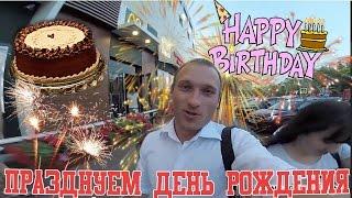 Мой День рождения || Мне 29 лет || Как я отметил свое 29-е День Рождение || Как отмечают в Москве(Видео-дневник