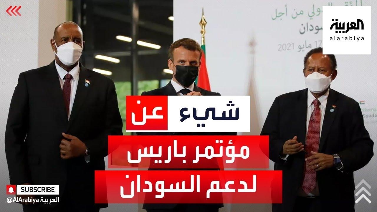 هل ينتشل مؤتمر باريس السودان من أزمته؟  - نشر قبل 39 دقيقة