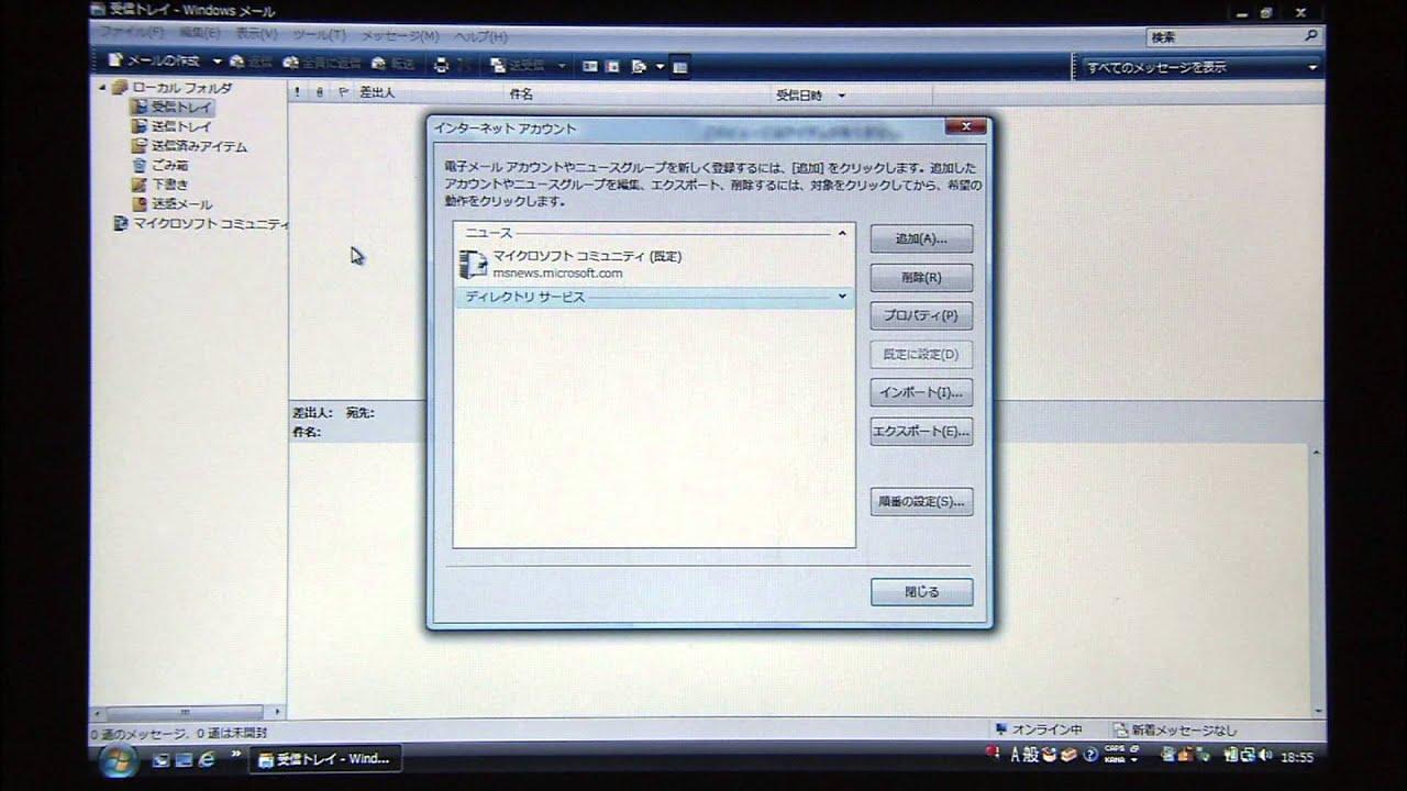 Windowsメール設定