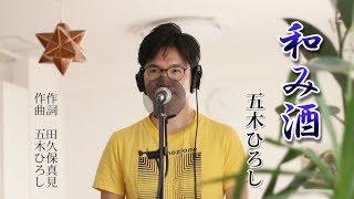 和み酒 / 五木ひろし cover by Shin