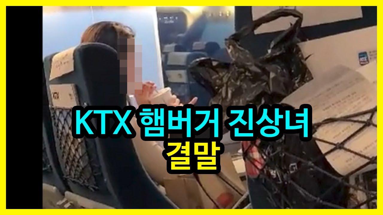 KTX 햄버거 진상녀 결말