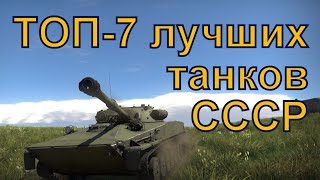Топ-7 танков СССР в War Thunder