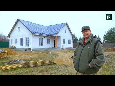 Рациональный одноэтажник из газобетона: конструктив, планировка, этапы строительства  // FORUMHOUSE