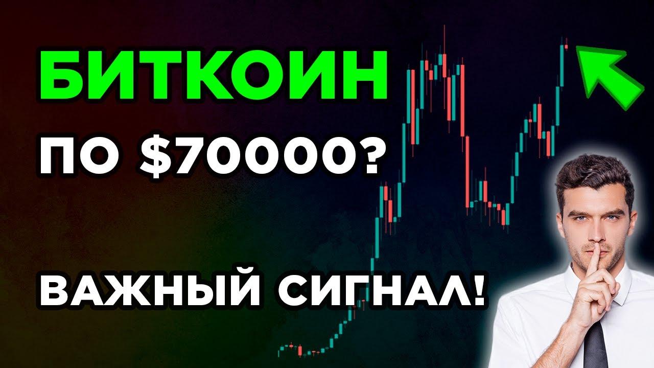БИТКОИН! ИДЕМ НА $70000? ЭФИРИУМ, BNB, BCH И ETC ПРОГНОЗ ЦЕНЫ! Криптовалюта и Альткоины.