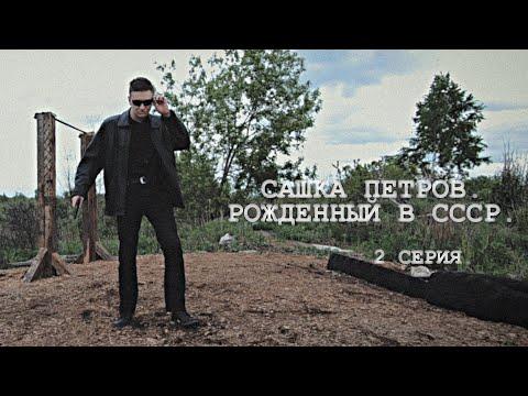 Сашка Петров. Рожденный в СССР. (2 серия).