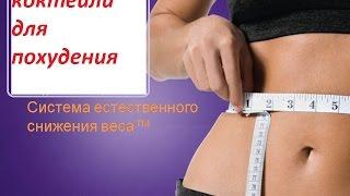 Коктейли для похудения. Коктейли протеиновые для снижения веса