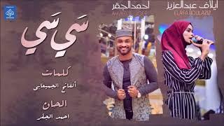احمد الجقر& ايلاف عبد العزيز  سي سي  اغاني سودانية 2018 Ahmed_Albana