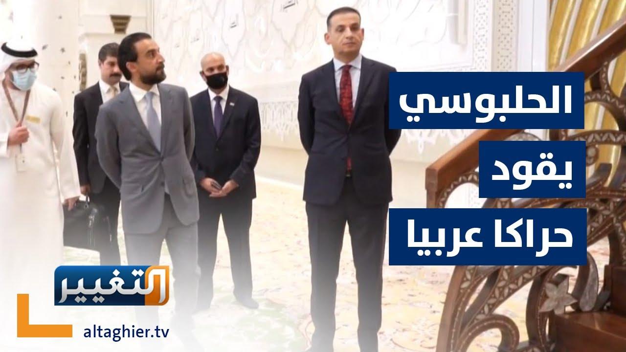 من مصر إلى الإمارات .. الحلبوسي يقود حراكا عربيا من بوابة البرلمانات | تقرير