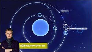 Спутники связи | ЕХперименты с Антоном Войцеховским