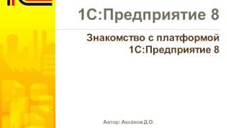 """Введение - Знакомство с платформой """"1C:Предприятие 8.3""""  - Курс 1С:Учебного центра №1"""