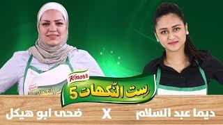 الحلقة السابعة عشر - ديما عبد السلام وضحى أبو هيكل