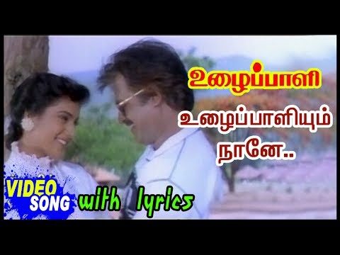 Uzhaippali Tamil Movie Songs | Uzhaippaliyum Naane Video Song With Lyrics | Rajinikanth | Roja