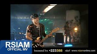 ทาสรัก : ธันวา ราศีธนู อาร์ สยาม [Official MV]