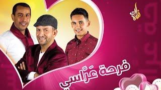 ياعمي l البوم فرحة عراسي Ya 3ami I Album Farha 3arrassi I