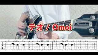 【TAB譜あり】テオ / Omoi  ギターで弾いてみた ギタリストぼっち君