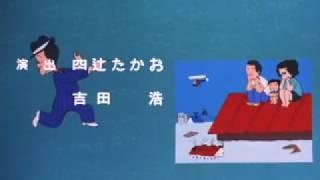 劇場版 フリテンくん ED[HAVE A NICE DAY] 植田まさし 検索動画 17