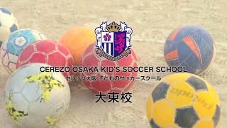 大東校:子どものサッカースクール