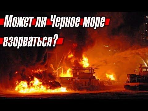 Может ли взорваться Черное море