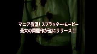 鮮血!悪夢の卒業式 [Trailer]