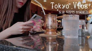 [도쿄직장인] 생애 처음 먹어본 신전 떡볶이 이케부쿠로…