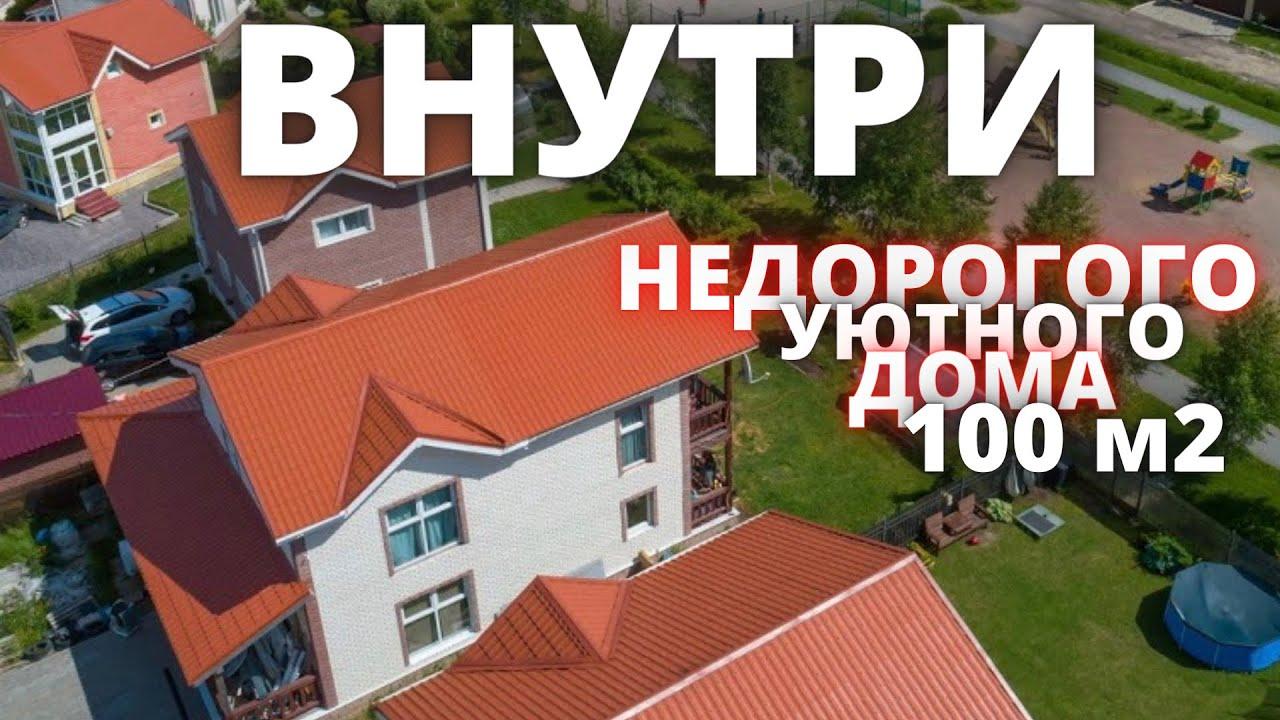 Продуманный и недорогой дом для жизни от Виллози Хаус в коттеджном поселке Новое Сойкино 12+