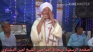 زفاف على امين الدشناوى - (الحفلة  كامله) | الشيخ أمين الدشناوى | Amin Aldshnawy