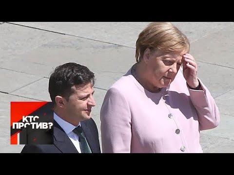 """""""Кто против?"""": Меркель стало плохо во время встречи с Зеленским. От 18.06.19"""