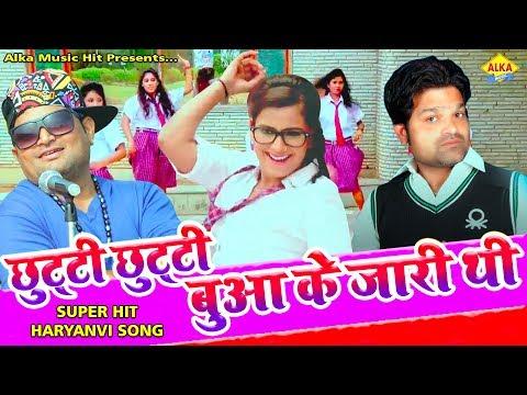 Chuti Chuti Bua Ke Jari Thi  Raju Punjabi  Alka Sharma  Pradeep Sonu  Alka Music