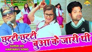 Gambar cover Chuti Chuti Bua Ke Jari Thi    Raju Punjabi    Alka Sharma    Pradeep Sonu    Alka Music