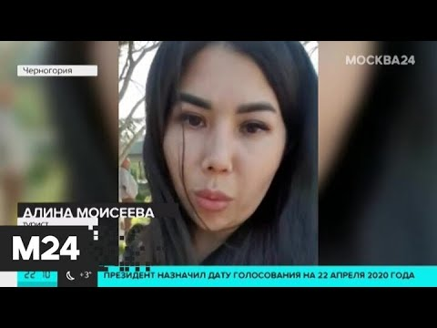 Черногория остается единственной страны Европы без коронавируса - Москва 24