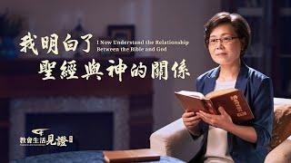 福音見證視頻《我明白了聖經與神的關係》