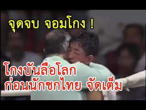 เมื่อแชมป์โลกจอมโกงญี่ปุ่น โดนจัดคืนเกือบตาย (ท้าว กาดำ พากย์ไทย+อีสาน)