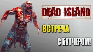 РУССКИЙ МЯСНИК! | Dead Island: Reptide #3