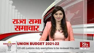 Rajya Sabha News  10:45 pm   February 01, 2021