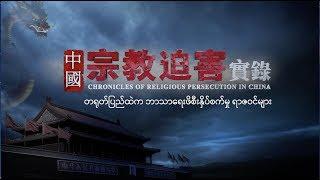 Myanmar New Movie Trailer 2019 (တရုတ်ပြည်မှ ဘာသာရေးဖိစီးနှိပ်စက်မှု မှတ်တမ်းမျာ)
