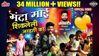 मंदा माई शिकलेली न्हवती का | Superhit Marathi Dhamal Lokgeet - Full Video