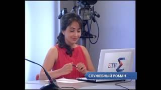 видео Роман на работе. «Я влюбилась в своего начальника!»