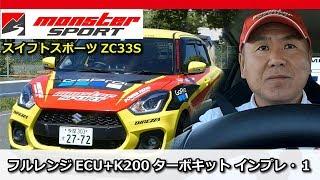 スイフトスポーツ ZC33S フルレンジECU+K200ターボキットドライビングインプレ 一般道編1 モンスタースポーツ[MONSTER SPORT SWIFT SPORT TURBO KIT]