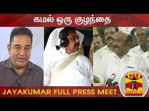 கமல் ஒரு குழந்தை - அமைச்சர் ஜெயக்குமார் | Minister Jayakumar | FULL PRESS MEET
