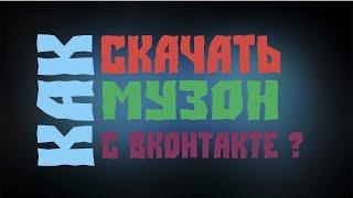 Как скачать музыку с Вконтакте 2014 RUS (HD)