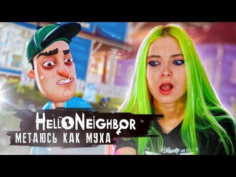ПОЗНАКОМИЛАСЬ С СОСЕДОМ ► ПРИВЕТ СОСЕД ► Hello Neighbor Полное прохождение