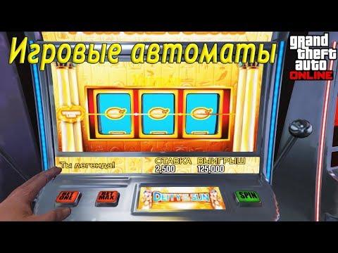 2.500.000 фишек на игровом автомате. Реально ли выиграть?