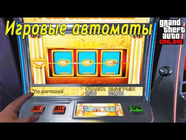 Секреты игровые автоматы вконтакте выигрываю в онлайн казино