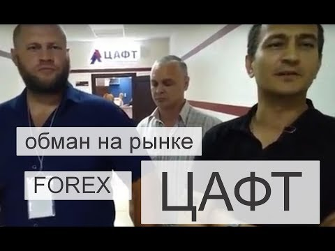Обман FOREX в Перми, ОП №6, администрация, сент-винсент и гренадине