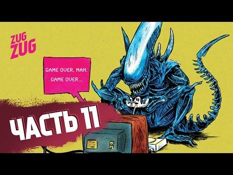 Лицом к лицу в лице - Alien: Isolation - Прохождение на русском языке - Часть 11 (PS4)