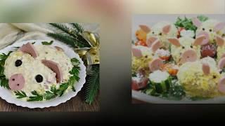 СУПЕР САЛАТ СВИНКА!Затмил ШУБУ и ОЛИВЬЕ!Рецепты салатов 2019-Вкусный салат-Вкусные рецепты-Смотреть