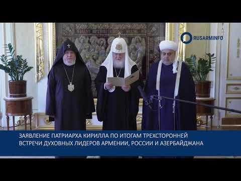 Речь Патриарха Кирилла после трехсторонней встречи духовных лидеров Армении, России и Азербайджана