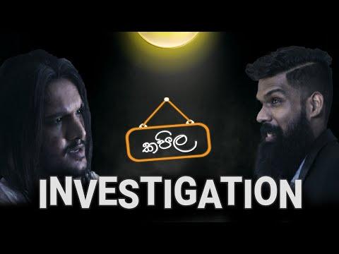 Investigation  (පරීක්ෂණය) KAALI ft @ManiYa |@Soup boys |@ROmy Antho