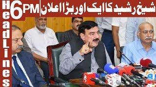 No compromise over Corrupt Politicians | Headlines 6 PM | 15 June 2019 | AbbTakk News