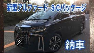 トヨタ 新型アルファード S Cパッケージ 納車! マイナーチェンジモデル 2018